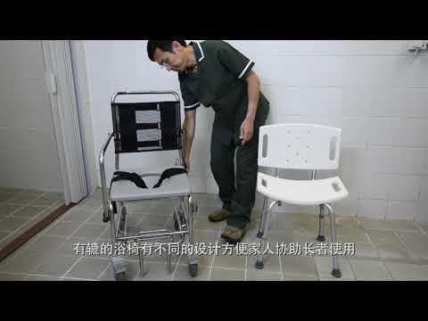 沐浴椅的选择 (简体)