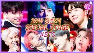 💟(ENG SUB)[2019 상반기 Special stage] 방탄소년단(BTS) 무대 모아보기 Collection💟