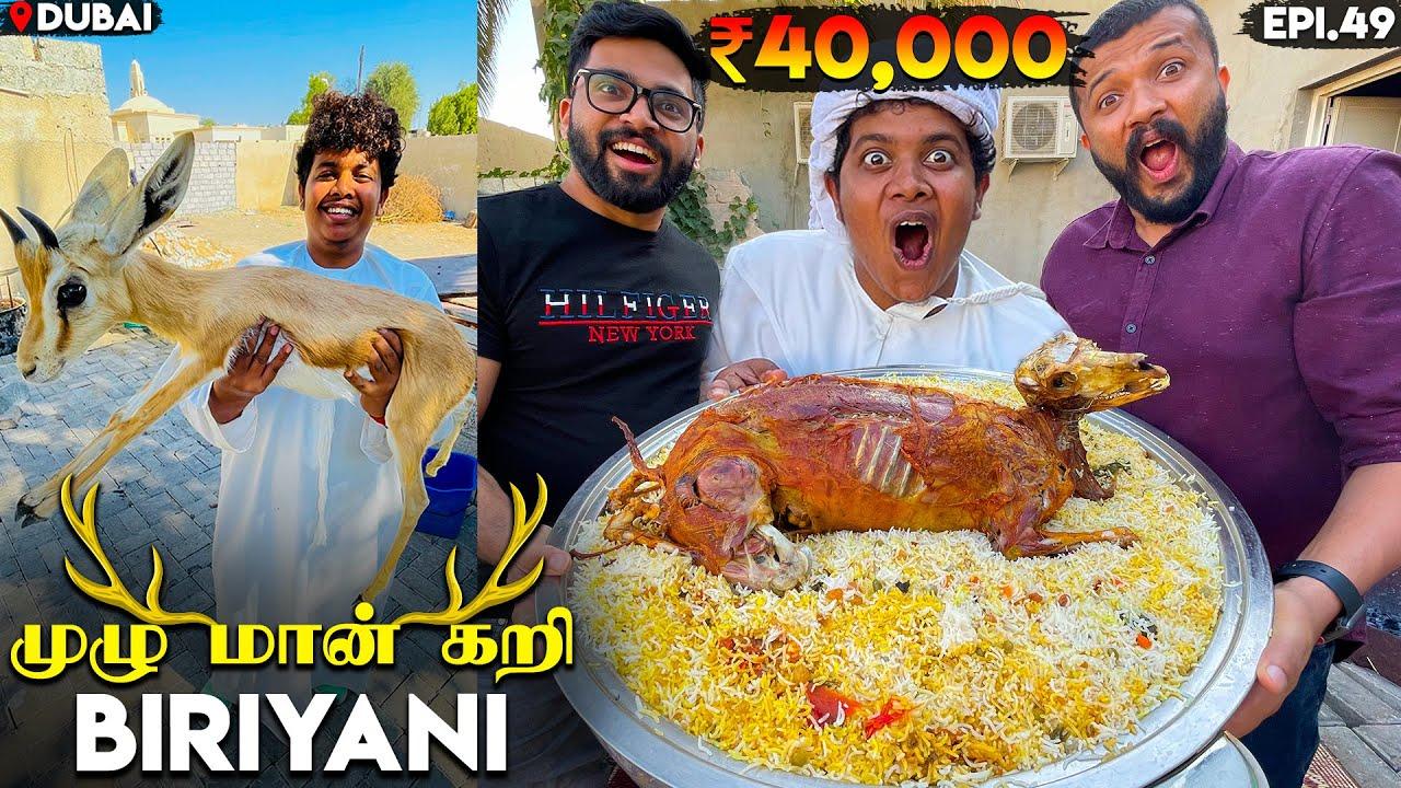 ₹40,000 மான் விருந்து - Deer Biriyani - Exotic Meat in Dubai - Irfan's View