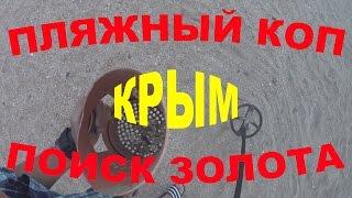 Поиск золота на пляже в Крыму.(Ранее утро, Крым, пляж и чайки. Мои попытки найти золото на пляже в Крыму с помощью XP Deus. Смотрите в видео...., 2016-09-04T16:43:19.000Z)