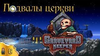 Подвалы церкви эпизод 6 Graveyard Keeper (стрим)
