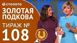 Столото представляет|Золотая подкова тираж №108 от 24.09.17