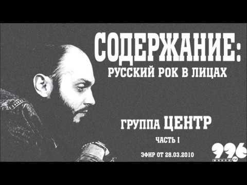 Содержание: русский рок в лицах. Группа ЦЕНТР. Часть 1. (28.03.2010)