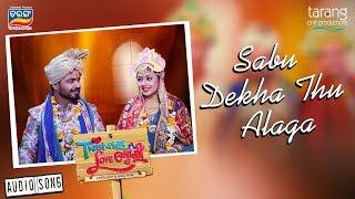 Full Audio: Sabu Dekha Thu Alagaaସବୁ ଦେଖାଠୁ ଅଲଗା Official| Twist Wala Love Story | Tarang Telecinema