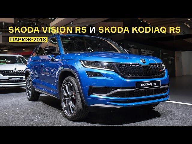 Каким будет новый Skoda Rapid + Kodiaq RS: обзор с парижского автосалона