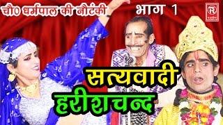 सुपर हिट नौटंकी   सत्यवादी हरिश्चन्द  भाग 1   Satyawadi Harishchand  Part 1   Ch Dharampal \u0026 Party