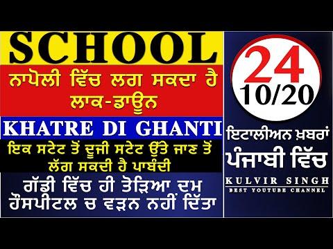 24/10 Italian News in Punjabi ( Translated By Kulvir Singh )