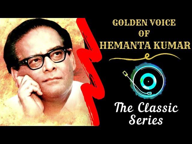 𝐓𝐡𝐞 𝐂𝐥𝐚𝐬𝐬𝐢𝐜 𝐒𝐞𝐫𝐢𝐞𝐬 - Golden Voice Of Hemanta Kumar 💖🎶