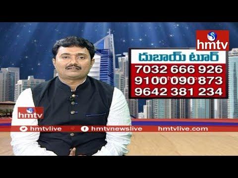 Dubai Tour Package Details   RV Tours And Travels Director RV Ramana   Telugu News   hmtv News
