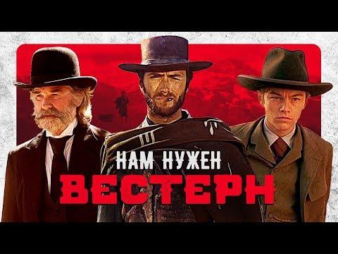 10 фильмов в жанре ВЕСТЕРН для начинающих. - Ruslar.Biz