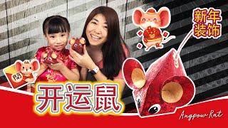 DIY CNY craft|Chinese New Year decor -  Angpow Rat|新年装饰 - 开运鼠|红包手工鼠|新年手工|鼠年红包袋手工教学|新春装饰|可爱小老鼠|鼠|小老鼠