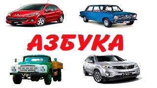 Машинки Азбука учим буквы и марки машин  Алфавит для мальчиков