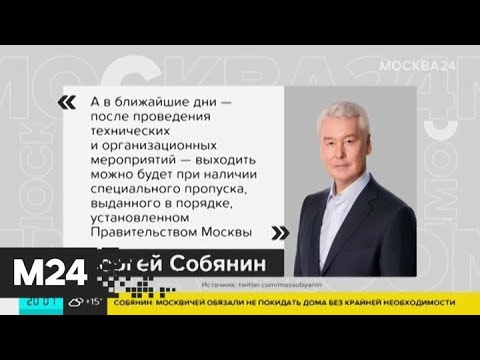 В Москве ограничили передвижение граждан из-за коронавируса - Москва 24