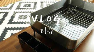 [오도카니] Vlog 리뷰 | 한샘 식기건조대 설거지건…
