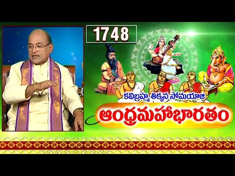Sri Garikapati about Dakshinamurthy Stotram and Brahmin Woman || Andhra Mahabharatam || Episode 1748