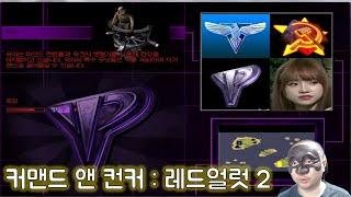 [레드얼럿2-유리의 복수] 스커미시 게임