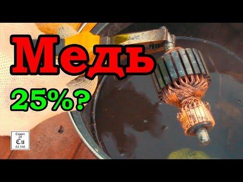Как извлечь медь из якоря электродвигателя