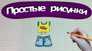 простые рисунки #252 Летний наряд : шорты и майка
