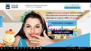 Аудит лендинга dhouse.kiev.ua Ниша - Натяжные потолки(http://vk.com/lead_market., 2015-09-01T11:56:37.000Z)