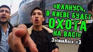 ЗупиниЛося №3. Розбірки на площі Перемоги (Київ)