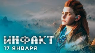 Horizon: Zero Dawn на PC, перенос Cyberpunk 2077, Rainbow Six Siege: Road to S.I., «Безумный Майлз»…