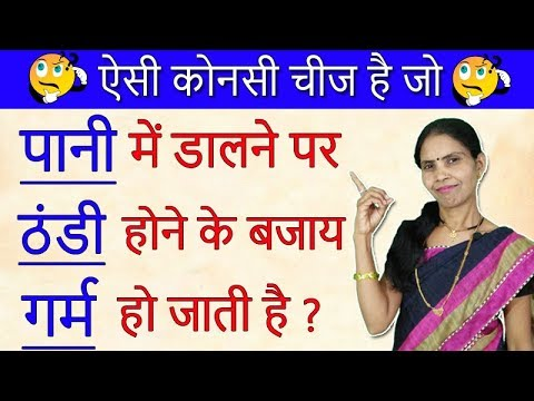 Funny Paheliyan  Bujho To Jane  Brain s  Common Sense Question  Riddles IQ Test