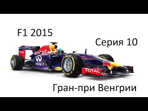 F1 2015 - Чемпионат #10 (Гран-при Венгрии)