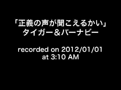 Seigi no Koe ga Kikoeru kai (Tiger & Barnaby) [karaoke by Nayama Jones] カラオケ
