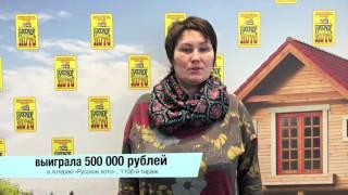 Маргарита Ровнейко - победитель лотереи «Русское Лото». Выигрыш - 500 000 рублей.