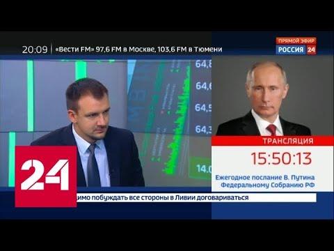Экономика. Курс дня, 14 января 2020 года - Россия 24