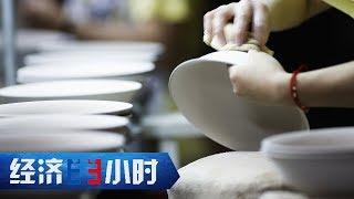 《经济半小时》 20190916 福建陶瓷:促出口 有新招| CCTV财经