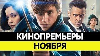 НОВИНКИ КИНО 2016, НОЯБРЬ. Самые ожидаемые фильмы 2016. Кинопремьеры!