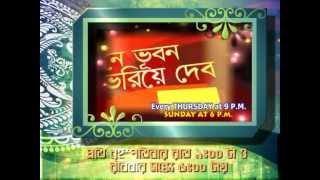 GANE BHUBAN BHORITE DEBO2012