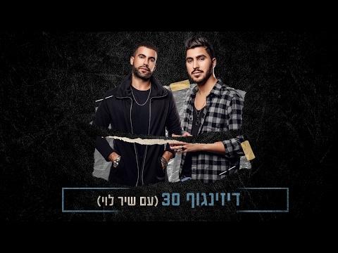 האולטראס מארחים את שיר לוי - דיזינגוף 30 The Ultras Ft Shir Levi