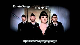 t.A.T.u. - Beliy Plaschik (White Robe) [Lyrics]