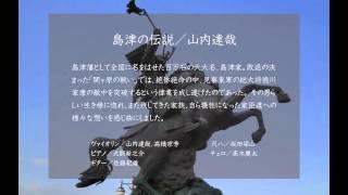 島津の伝説/山内達哉