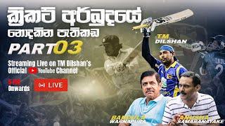 the-sri-lankan-cricket-talk-tm-dilshan-1