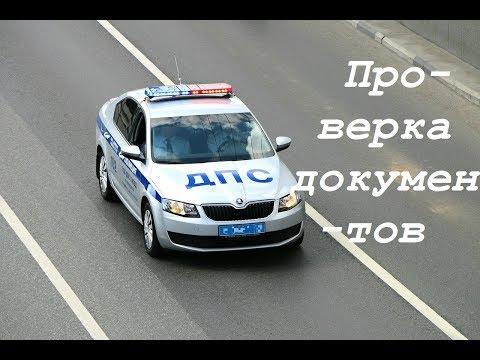 Новый Адм. регламент ГИБДД 2017 № 664 - ПРОВЕРКА ДОКУМЕНТОВ и Остановка ТС