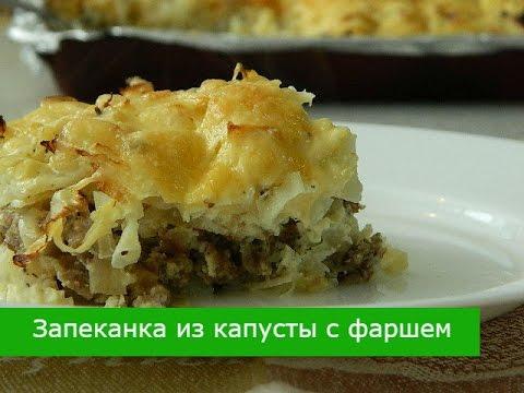 Запеканка из капусты с фаршем в духовке видео рецепт