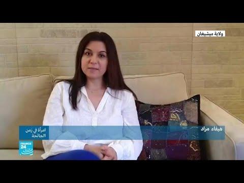 !امرأة في زمن الجائحة - هيفاء مراد: أن تكوني معلمة عن بُعد