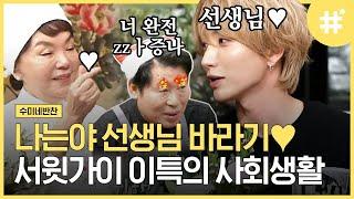 [#수미네반찬] 사회생활은 이특처럼❗️ 김수미에게 예쁜…