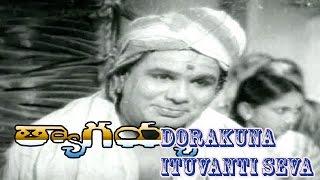 Dorakuna Ituvantiseva Song from Thyagayya Telugu Movie | Chittor V.Nagaiah | Hemalatha Devi