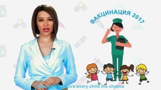 Лола Юлдашева выступает в поддержку Всемирной недели иммунизации 2017