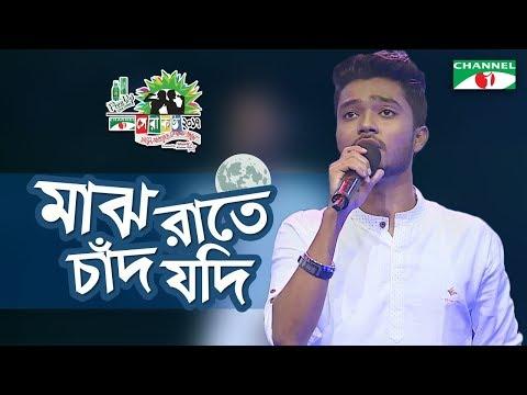Majh Rate Chad Jodi | Zayan | Shera Kontho 2017 | SMS Round | Season 06 | Channel i TV