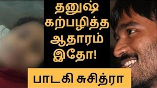 Suchi Finally Leaked The Video of Chinmayi, Anirudh, Dhanush | Film Industry Shocked!!