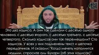 История испытания имама аль-Бухари мухаддисами Багдада. Шейх Саид аль-Камали