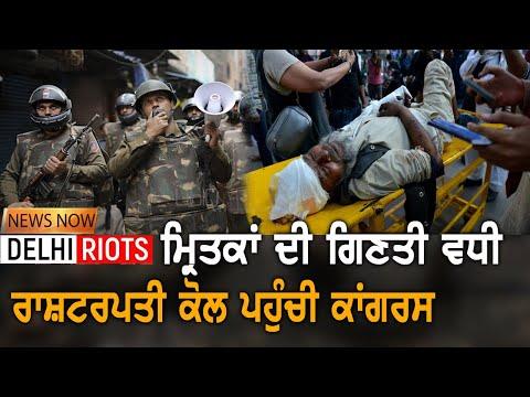 Delhi Riots : ਮ੍ਰਿਤਕਾਂ ਦੀ ਗਿਣਤੀ ਵਧੀ, ਕੇਜਰੀਵਾਲ ਤੇ ਕਾਂਗਰਸ ਨੇ ਜਤਾਈ ਚਿੰਤਾ | News Now