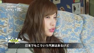 大島麻衣が行く韓国江原道ヒーリング旅 大島麻衣 検索動画 15