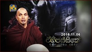 Ehipassiko - Ududumbara Kashyapa Thero - 06th November 2016