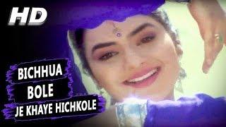 Bichhua Bole Je Khaye Hichkole | Alka Yagnik | Jallaad 1995 HD Song | Madhoo